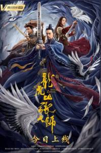 Master Zhang (2020)